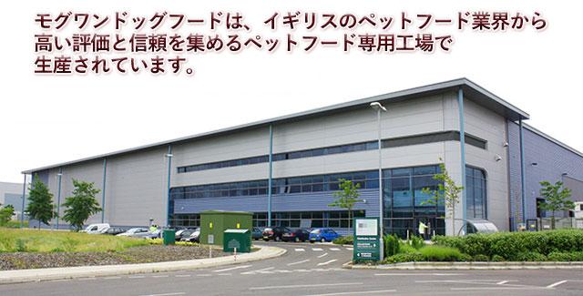 モグワンドッグフードの工場